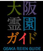 大阪霊園ガイド