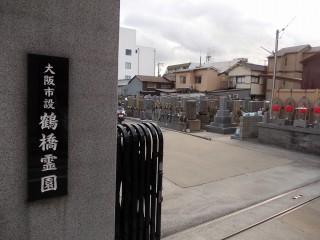 大阪市設鶴橋霊園(大阪市生野区) | 大阪霊園ガイド