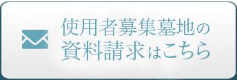 大阪の霊園やお墓の無料資料請求はこちら