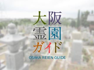 堺市美原区にある霊園墓地・お墓、菅生墓地