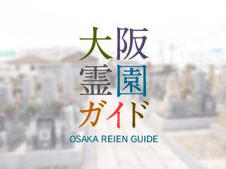 大阪市淀川区にある霊園墓地・お墓、十八条霊園