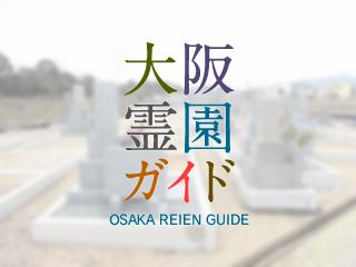 大阪府枚方市にある霊園墓地・お墓、大峰野村共同墓地