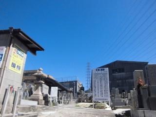 中野共同墓地(四條畷市)