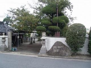 向野御苑(羽曳野市)