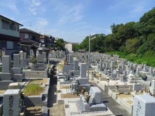 誉田西墓地(羽曳野市)