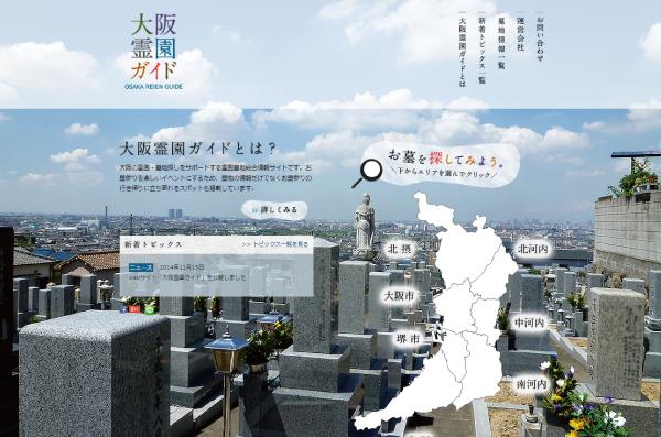 大阪霊園ガイドosakareienn
