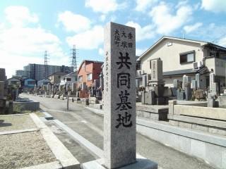 大塚町墓地(高槻市)