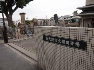 東大阪市立額田墓地(東大阪市)