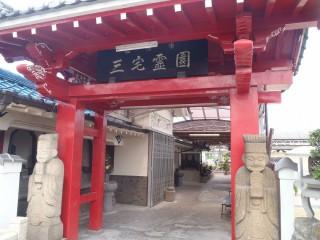 三宅霊園(松原市)