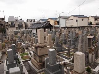新庄墓地(東大阪市)