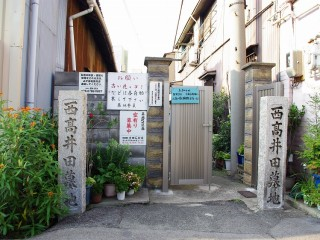 西高井田墓地(東大阪市)