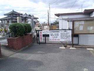 小山墓地(藤井寺市)