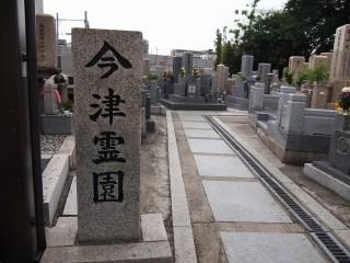 今津霊園(大阪市鶴見区)