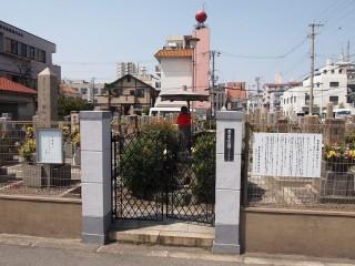 豊里霊園(大阪市東淀川区)