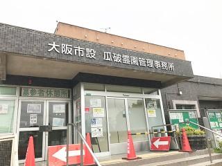 大阪市平野区にあるお墓、瓜破霊園