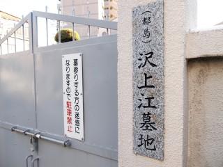 沢上江墓地(大阪市都島区)