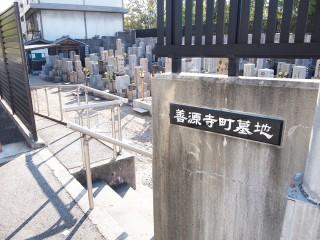 善源寺町墓地(大阪市都島区)