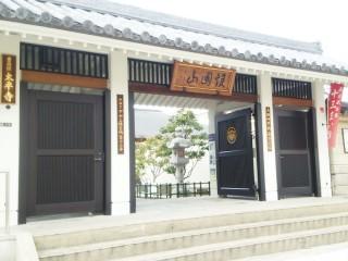 太平寺墓地