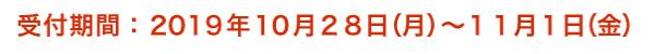 大阪狭山市霊園2019年度募集期間