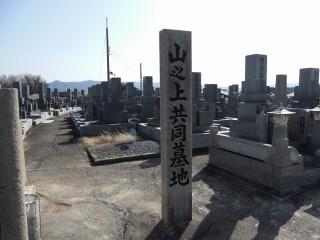 山之上共同墓地(枚方市)