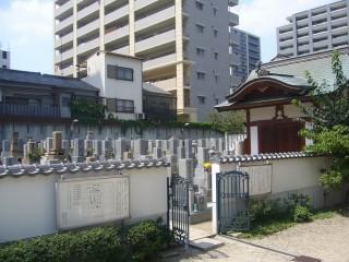 誓願寺境内墓地(大阪市中央区)