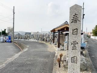 枚方市にある墓地、春日霊園