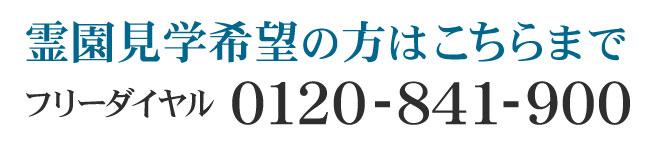 大阪市淀川区の南方霊園を見学希望の方はこちら