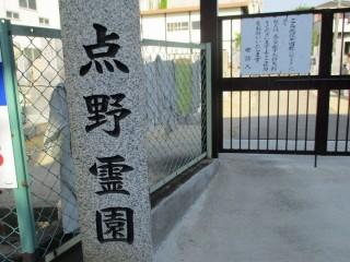 点野霊園 (寝屋川市)
