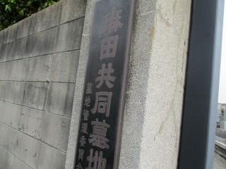 麻田共同墓地(豊中市)
