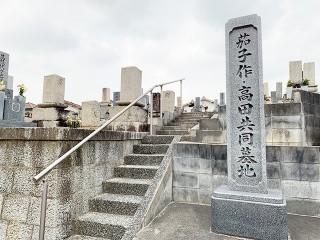 枚方市にある墓地、茄子作高田共同墓地
