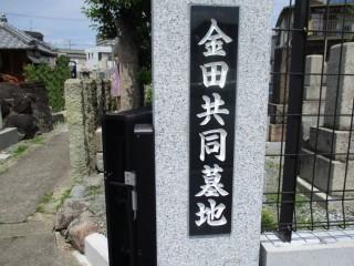 金田共同墓地(守口市)