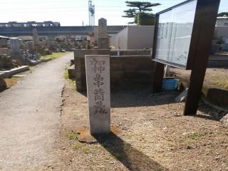 加神共同墓地(貝塚市)