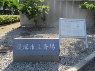 貝塚市営墓地(貝塚市)