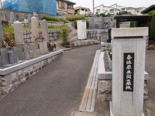 奈佐原共同墓地(高槻市)