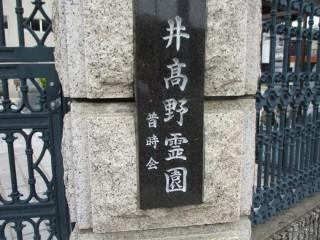 井高野霊園(大阪市東淀川区)