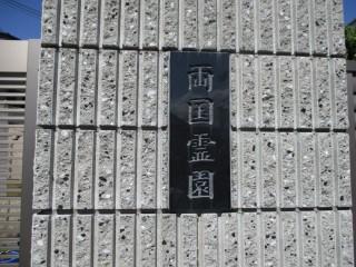 両国霊園(守口市)