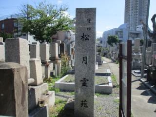 松月霊園(守口市)