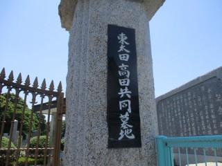 東太田高田共同墓地(茨木市)