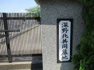 深野北共同墓地(大東市)