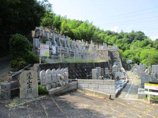 源吾山霊園 (三島郡)