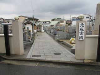 北庄霊園 (堺市中区)