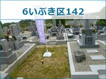 令和元年度堺市営公園墓地_募集区画_