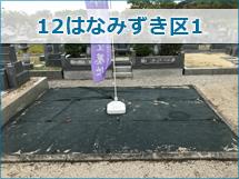 令和元年度堺市営公園墓地_12㎡募集区画