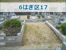 令和元年度堺市営公園墓地_募集区画