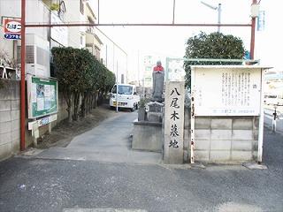 八尾木墓地(八尾市)