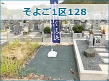令和元年度堺市営公園墓地_募集区画_そよご1区