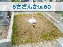 令和元年度堺市営公園墓地_募集区画_6さざんか区