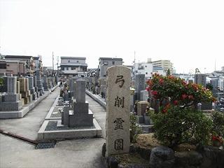 弓削墓地(八尾市)