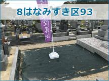 令和元年度堺市営公園墓地_8㎡募集区画