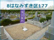 令和元年度堺市営公園墓地_募集区画8はなみずき区177